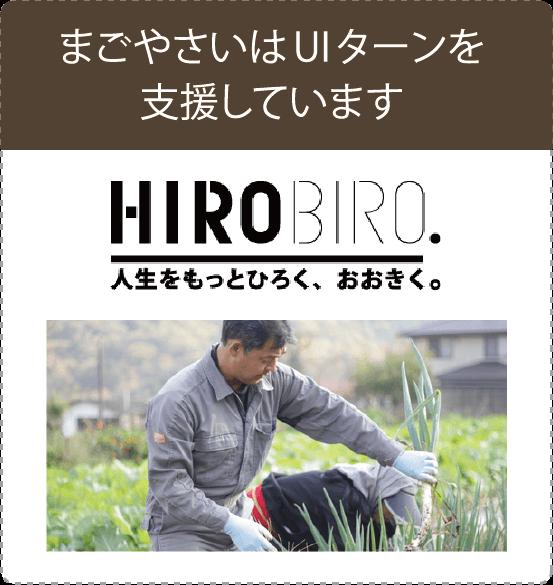 まごやさいはUIターンを支援しています HIROBIRO