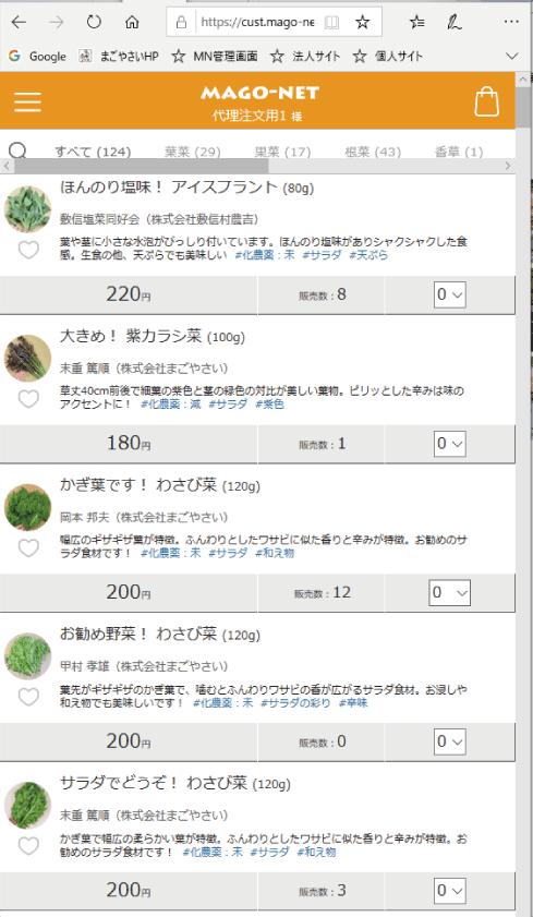 スマートフォン・発注画面
